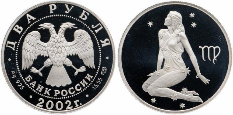 """2 рубля 2002 года """"Дева"""""""