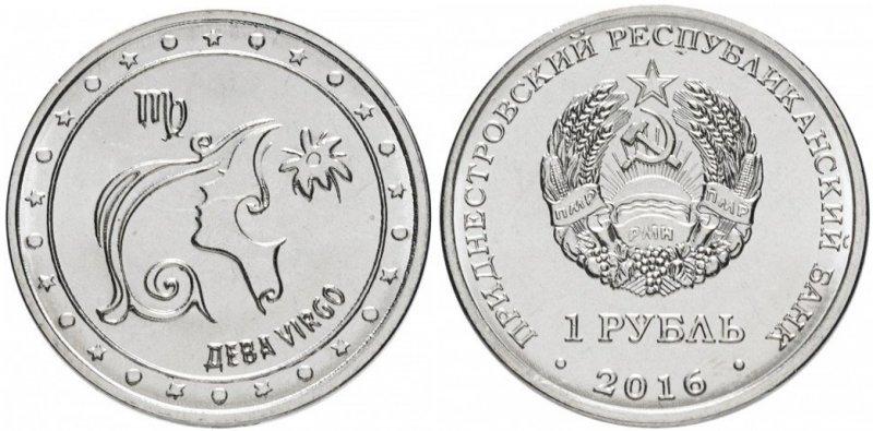 """Монета ПМР """"Дева"""""""