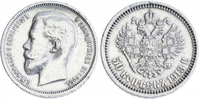 Полтинник Николая II 1913 г. (ЭБ)