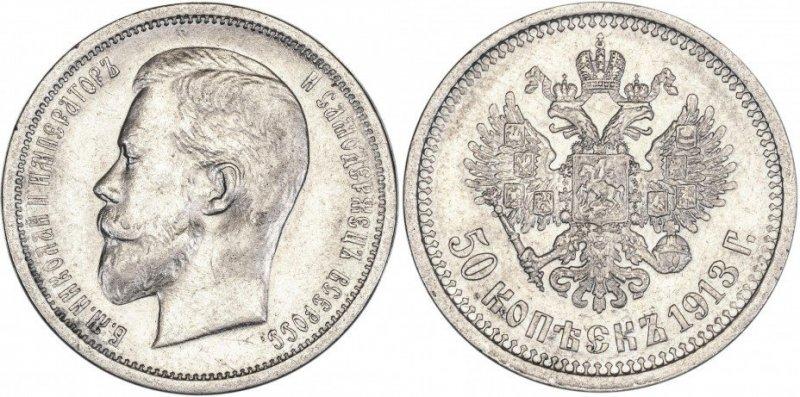 Полтинник Николая II 1913 г. (ВС)