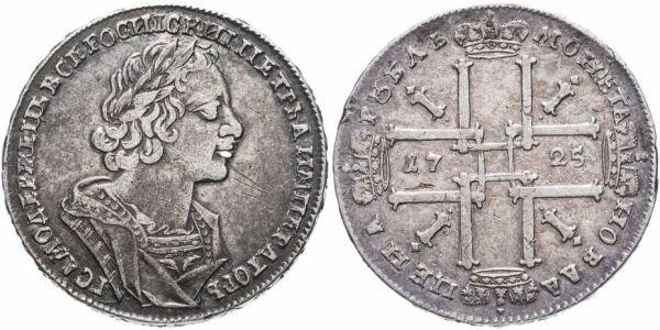 Серебряный рубль Петра Первого, 1725 год