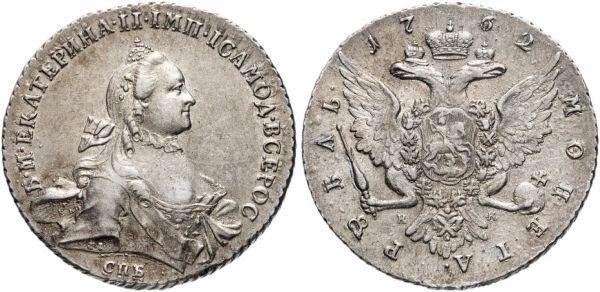 Серебряный рубль Екатерины Второй, 1762 год