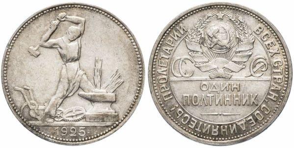 Серебряный полтинник СССР с молотобойцем, 1925 год