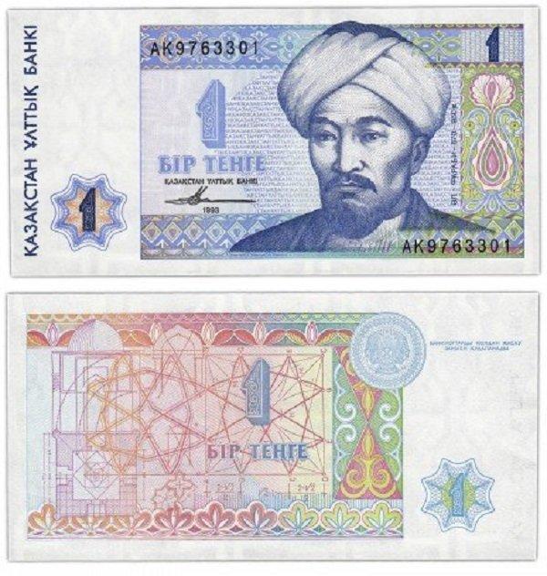 Портрет средневекового философа Аль-Фараби, родившегося на территории Казахстана в IX веке, на банкноте 1 тенге. 1993 год