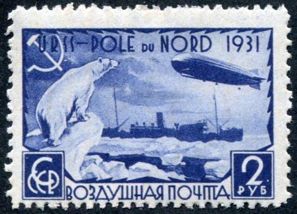 Белый медведь на марке СССР