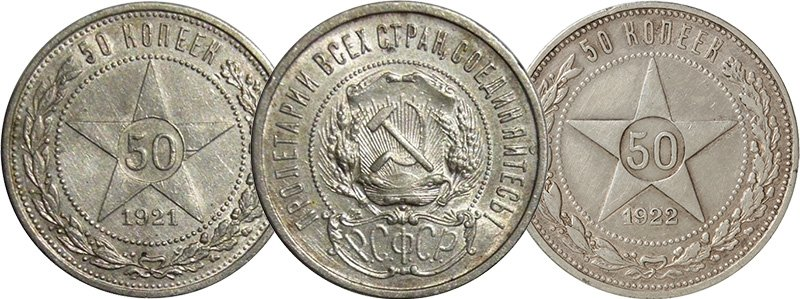 Серебряные монеты 1921 и 1922 года