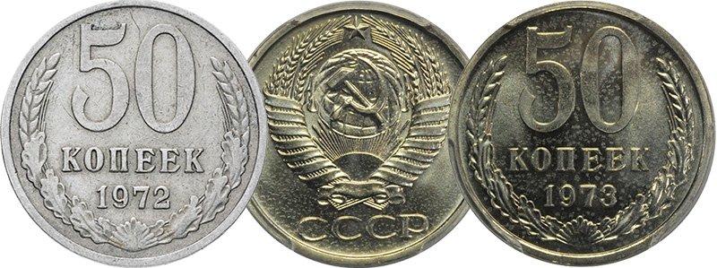 Монеты 1972 и 1973 года