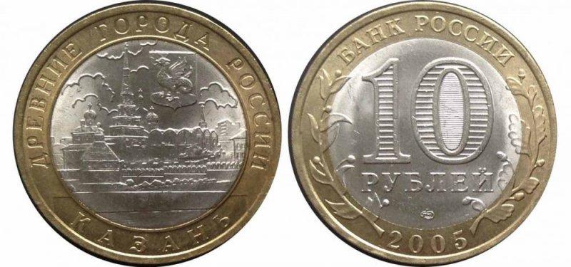 10 рублей 2005 года «Казань»