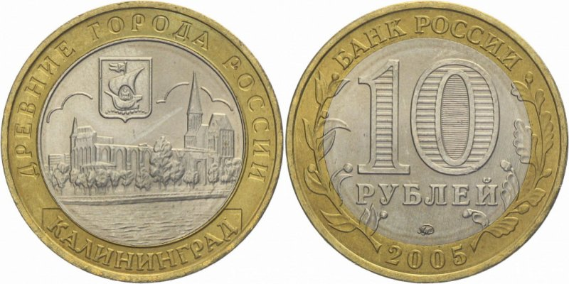 10 рублей 2005 года «Калининград»