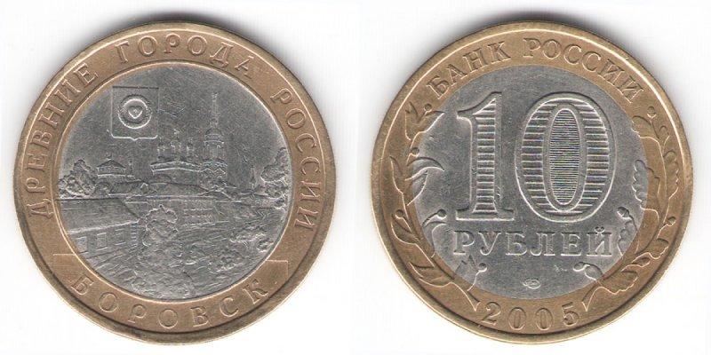 10 рублей 2005 года «Боровск»