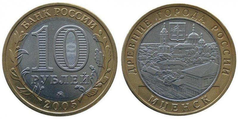 10 рублей 2005 года «Мценск»
