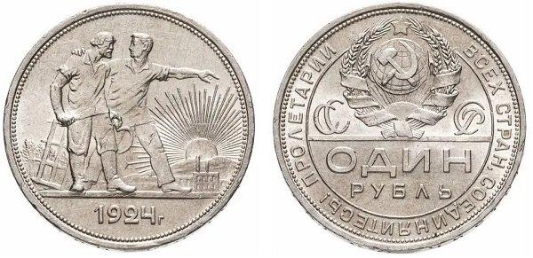 1 рубль 1924 года (последняя эмиссия серебряного рубля регулярного обращения в СССР)