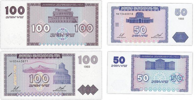 Банкноты Республики Армения первой серии