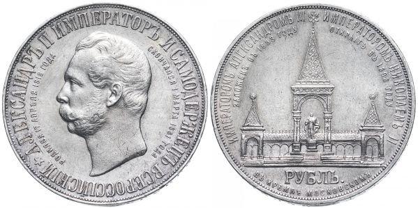1 рубль 1898 года в честь открытия монумента императору Александру II в Москве