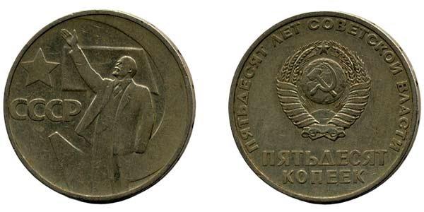 50 копеек «Пятьдесят лет Советской власти», 1967 год