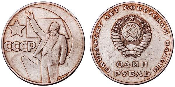 1 рубль «50 лет советской власти», 1967 год