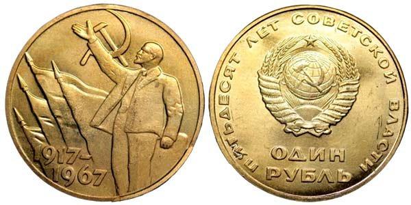 Копия пробной монеты 1 рубль «50 лет советской власти»