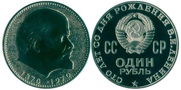 1 рубль «100 лет со дня рождения В.И. Ленина», Proof