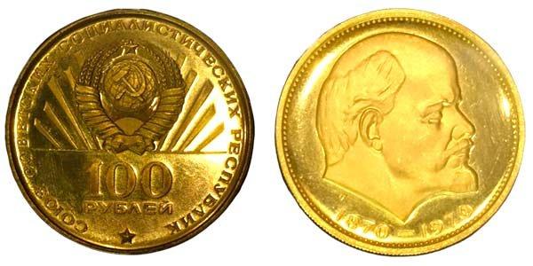 100 рублей «100 лет со дня рождения В.И. Ленина», 1970 год