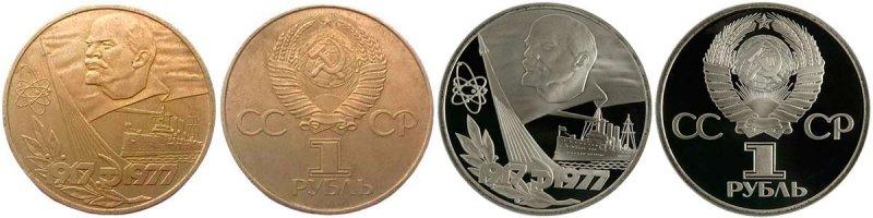 1 рубль в честь 60-летия Октябрьской революции, 1977 год