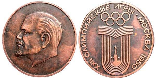 Копия монеты номиналом 100 рублей «XXII Олимпийские игры. Москва. 1980», 1980 год