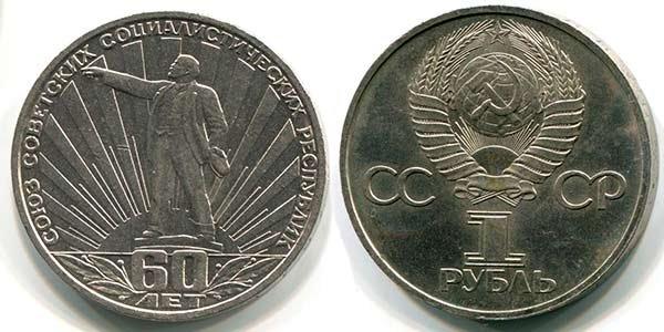 1 рубль «Союз Советских Социалистических Республик. 60 лет», 1982 год