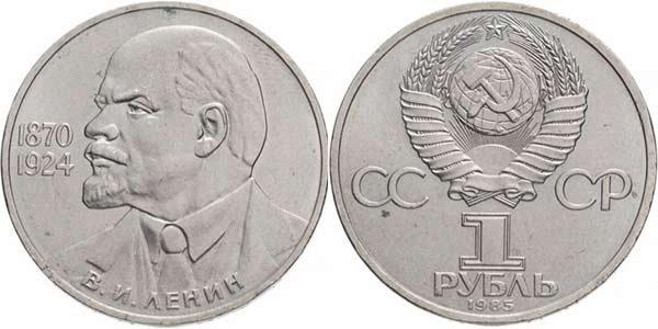 Монета 1 рубль «115-летие со дня рождения В. И. Ленина», 1985 год