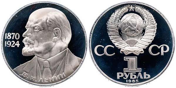 1 рубль «115-летие со дня рождения В. И. Ленина», новодел, 1988 год