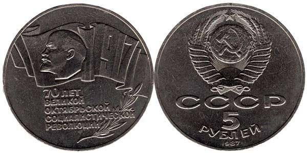 5 рублей «70-летие Великой Октябрьской Социалистической революции», 1987 год