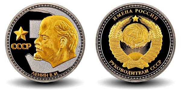 Монета сувенирная «Ленин» из серии руководители СССР