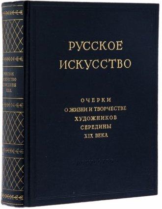 Книга 1958 г. с умеренными следами бытования: есть потёртости и загрязнения. Обложка выглядит достойно. Большое количество иллюстраций