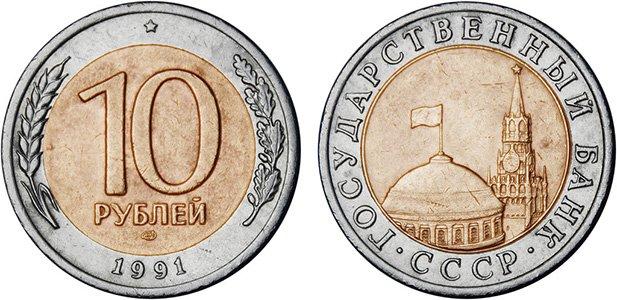 10 рублей, 1991 г.