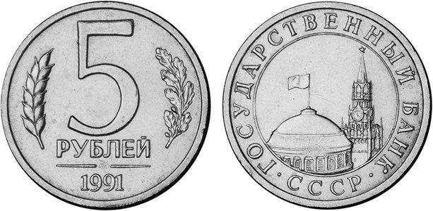 5 рублей, 1991 г.