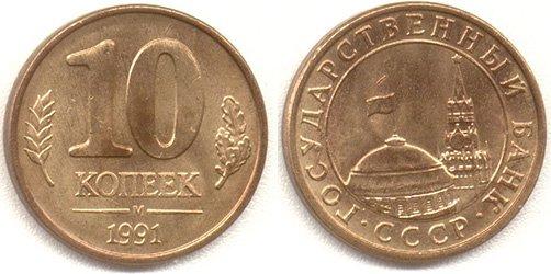 10 копеек, 1991 год
