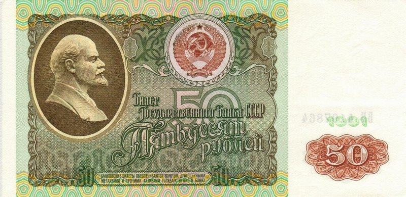 50 рублей 1991 года. Аверс
