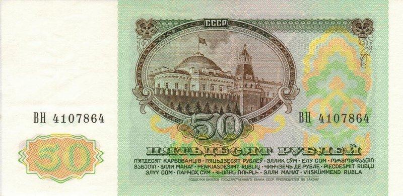 50 рублей, 1991 год. Реверс