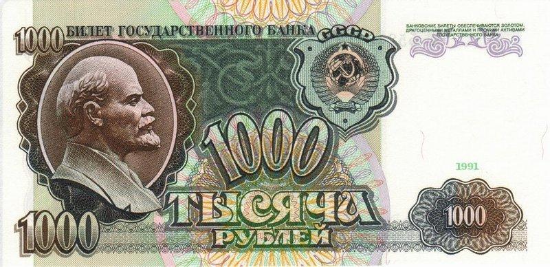 1000 рублей, 1991 г. Аверс