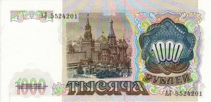 1000 рублей, 1991 г. Реверс