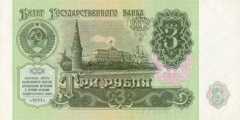 3 рубля, 1991 год. Аверс