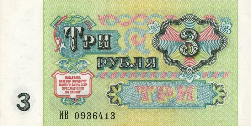 3 рубля, 1991 год. Реверс
