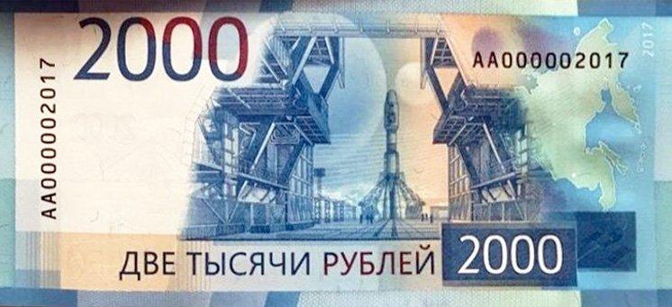 Банкнота с красивым номером