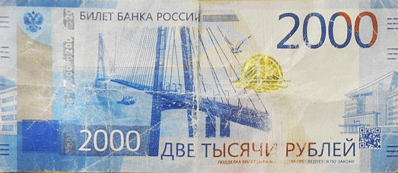 Поддельная купюра 2000 рублей, фото следственных органов