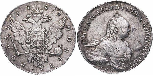 1 рубль 1759 года