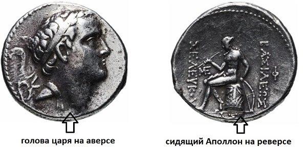 Тетрадрахма Селевк IV. 187-175 годы до н.э. Серебро
