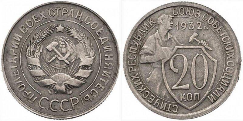 Монета с аверсом от 3 копеек образца 1926 года