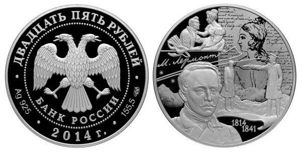 Характеристики монеты: серебро 925/1000, диаметр 60 мм, вес 169 (155,50 чистого серебра) г., тираж 1000 шт., качество выпуска Proof