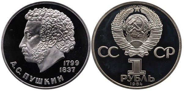 Характеристики монеты: состав – медно-никелевый сплав, диаметр 31 мм, вес 12,8 г