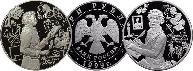 Характеристики 3-рублевых монет: серебро 900/1000, диаметр 39 мм, вес 34,88 г (31,10 г чистого серебра), тираж 15 000 шт., качество выпуска Proof