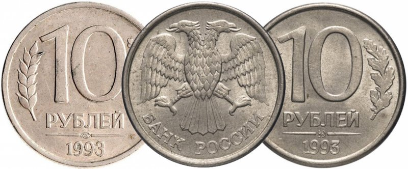 Магнитные 10-рублёвки 1993 г.