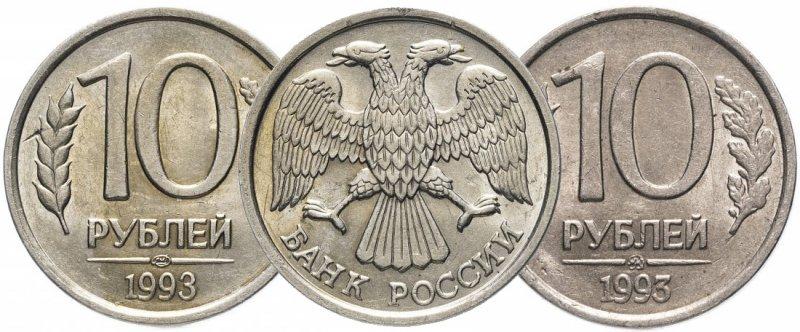 Немагнитные 10-рублёвки 1993 г.